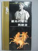 【書寶二手書T8/藝術_OHQ】羅馬的雕塑與繪畫_鄭惠明