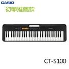 【非凡樂器】CASIO卡西歐61鍵電子琴...