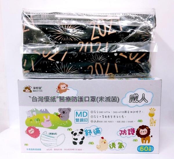 現貨秒出 (雙鋼印)台灣優紙 成人醫療 醫用口罩 (50入/盒) (2021年 新年黑色煙火)【CC009】
