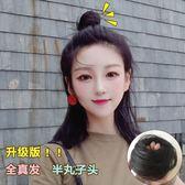 包包頭韓系真髮半丸子頭假髮圈盤髮器假髮包古裝髮飾蓬鬆頭飾女花苞頭