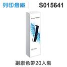 相容色帶 EPSON S015641 超值20入黑色 副廠色帶 /適用 LQ-310/LQ-310C