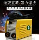 金亨昌電焊機220v家用全銅迷你小型便攜工業級250直流逆變不銹鋼YJT 暖心生活館