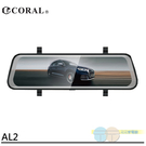 CORAL 高畫質 9.66吋 全屏觸控 電子雙錄後視鏡 前後雙鏡頭 送32G 行車記錄器 AL2