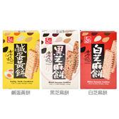 老楊 鹹蛋黃餅/白芝麻餅/黑芝麻餅(100g)【小三美日】