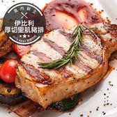 西班牙皇家Bellota級伊比利里肌豬排(200g±5%/片)(食肉鮮生)