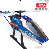 遙控飛機 未來戰警大型遙控飛機無人直升機兒童玩具男孩搖控航模型 JD  榮耀3c