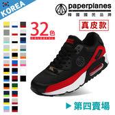 慢跑鞋韓國空運正韓製真皮多色氣墊男女鞋情侶鞋 鞋~B7901101 ~32 色韓國紙飛機