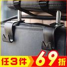 汽車椅背置物掛勾 座椅掛勾置物架 (4入裝)【AE10381】JC雜貨