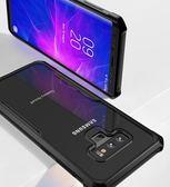 三星Note9 手機殼 超薄矽膠全包保護殼 防摔氣囊手機殼男女款 Galaxy蓋樂世Note9 保護套透明磨砂高檔