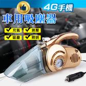 大功率 圓弧外型 四合一車用吸塵器 100W 乾濕兩用 打氣機 胎壓計 LED 吸塵器 汽車吸塵器【4G手機】