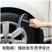 車刷子 汽車輪胎刷子輪轂刷車用洗車工具清潔清洗輪轂鋼圈專用強力去污 YXS 歌莉婭