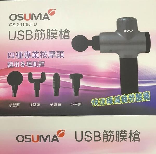 【免運費】【OSUMA】肌肉舒緩 深層按摩 6檔四型頭 筋膜槍/按摩槍/按摩器 OS-2010NHU