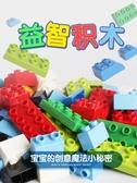 積木 兒童大顆粒滑道積木拼裝寶寶玩具LEGAO益智2-3-4-6-8男孩智力女孩