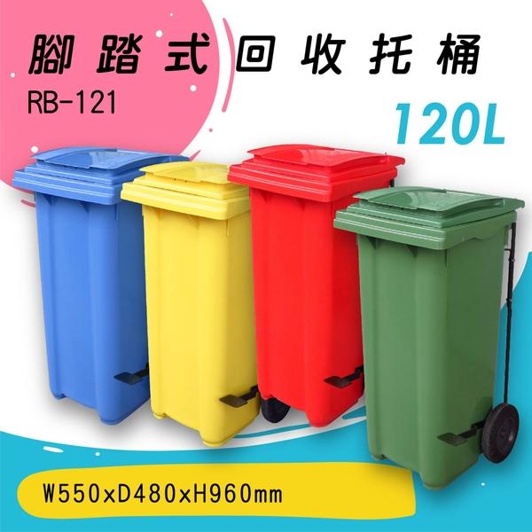【歐製】RB-121 腳踏式二輪回收托桶(120公升) 垃圾子車 環保子車 垃圾桶 垃圾車 歐洲認證 清潔車