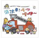 交通工具小繪本:消防車!喔咿喔咿 ∼ 附CD  | OS小舖
