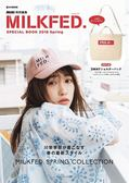 MILKFED.時尚情報特刊2018年春號:附2用肩背包