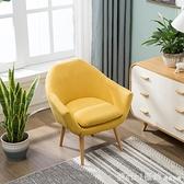 休閒沙發簡約現代懶人椅臥室小戶型單人客廳布藝可拆洗陽台沙發椅 開春特惠 YTL