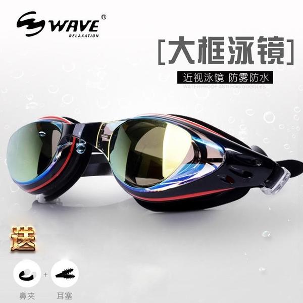 專業電鍍泳鏡防水護目眼鏡防霧高清游泳裝備男女士帶大框 陽光好物