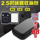 2.5吋 硬碟收納包 硬碟包 保護盒 收納盒 配件包 防震包 吸震防撞 保護殼(39-079)