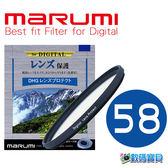【免運】Marumi DHG 58 mm Lens Protect 數位多層鍍膜保護鏡 (彩宣公司貨) LP PT