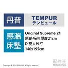 【配件王】日本代購 海運 TEMPUR 丹普 Original Supreme 21 原創系列 床墊 D 雙人
