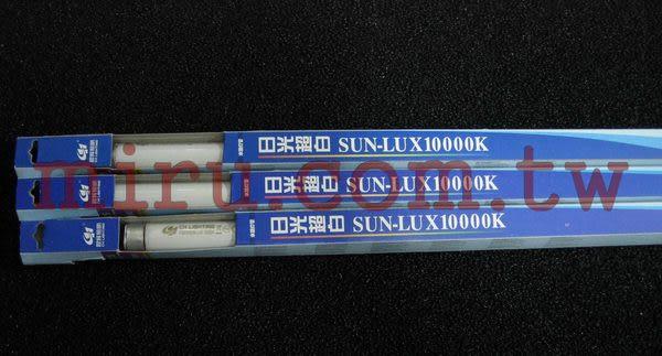 【西高地水族坊】ISTA伊士達代理 超細T5燈管(三波長太陽燈管10000K(超白))24W