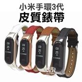 【妃凡】金屬搭皮革質感!小米手環 3代 皮質錶帶 環帶 錶帶 智能 彩色腕帶 替換錶帶 替換帶 126