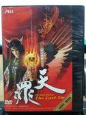 挖寶二手片-U01-031-正版DVD-布袋戲【霹靂神州Ⅲ之天罪 第1-48集 24碟】-