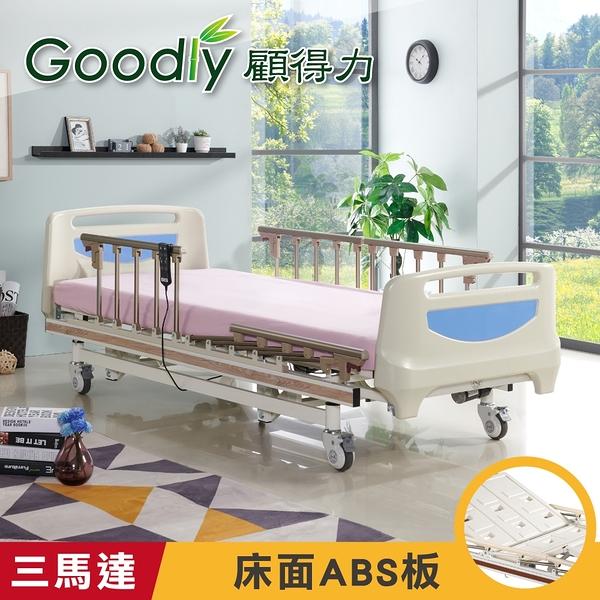 Goodly顧得力 歐風豪華三馬達電動床 HD-02 (床面ABS板),贈品:餐桌板+床包x2