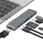 [哈GAME族]免運費 可刷卡●一機多用●PB-8945 雙Type-C 轉HDMI TF SD 7合1讀卡器 支持4K畫質 兩色