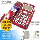 保固一年家用電話【聲寶 HT W901L】語音報號 來電顯示可保留重撥暫停暫切傳統市室內有線電話