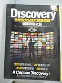 【書寶二手書T5/傳記_JHI】Discovery-全球最大紀錄片製播媒體,創業探索之旅!_約翰‧亨德瑞
