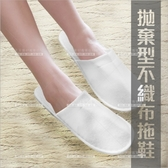 拋棄型不織布拖鞋-一雙(白色/無露趾)飯店旅館機上[59261]