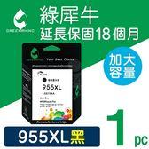 綠犀牛 for HP NO.955XL/L0S72AA 黑色高容量環保墨水匣/適用 HP OfficeJet Pro 7720/7740/8210/8710/8720/8730