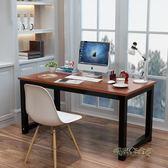 簡易電腦桌台式桌家用寫字台書桌簡約現代鋼木辦公桌子雙人桌MBS 「時尚彩虹屋」
