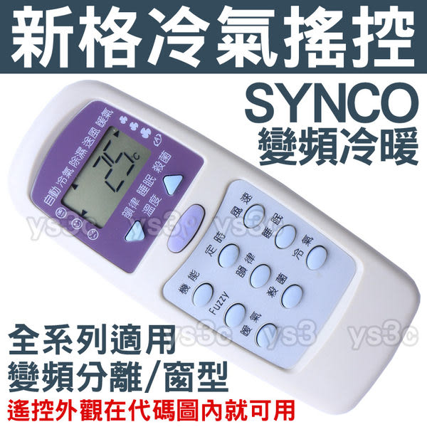 SYNCO 新格冷氣遙控器 TA1(30合1)【全機種適用】變頻 冷暖 分離式 窗型 冷氣遙控器