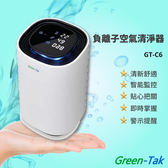 【負離子】【Green-Tak】 綠特智能隨身/車用 空氣清淨器(白色) 清淨機/清淨棒/臭氧負離子/車充