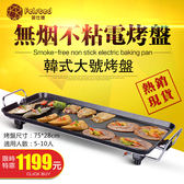 110V台灣現貨  電烤盤鐵板烤肉鍋  家用商用電烤爐無煙烤肉機 全島免運
