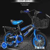 兒童自行車3歲男女孩寶寶2-3-4-5-6-7歲單車12141618寸小孩腳踏車QM『艾麗花園』