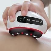 刮痧儀器電動疏通經絡淋巴家用無線充電全身溫灸吸力加熱刮沙拔罐 快速出貨