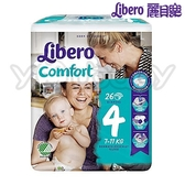 麗貝樂 Libero 全棉嬰兒紙尿褲/尿布 L 4號 26片x1包 /黏貼型紙尿布