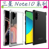 三星 Note10 Note10+ 四角氣墊背蓋 全包邊手機殼 軟殼保護套 TPU手機套 透明保護殼 磨砂