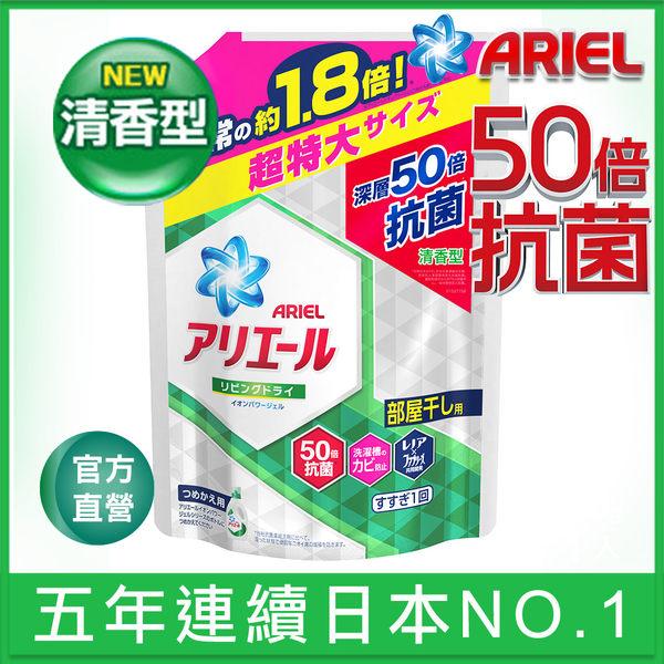 Ariel超濃縮洗衣精補充包1260g(清香型)- P&G寶僑旗艦店