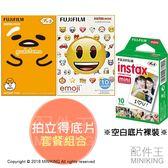 現貨 FUJIFILM 富士 微笑emoji+蛋黃哥+空白底片 組合套餐 拍立得底片 instax mini專用