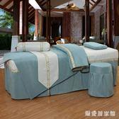 美容床罩高檔美容床罩 四件套 純色美容院專用四件套艾灸熏蒸床罩 QG9420『樂愛居家館』