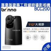 Brinno 專業版建築工程縮時攝影相機 BCC200 HDR 縮時攝影相機 縮時 攝影機 相機 贈8GB SD卡