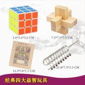 四大古典益智玩具三階魔方孔明鎖華容道九連環四件套通關解鎖