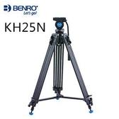 【KH25N】百諾 BENRO KH25N 專業攝影油壓三腳架套組 3節 高度155cm 收長度78cm 承重5kg【公司貨】