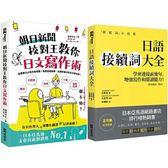 《日語接續詞大全》+《朝日新聞校對王教你日文寫作術》