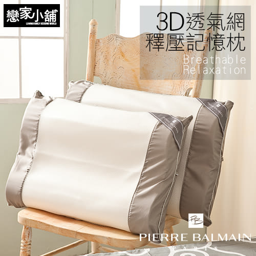 枕頭 / 記憶枕【PB-3D透氣網釋壓記憶枕】表布透氣網  人體工學設計  戀家小舖台灣製AEC202